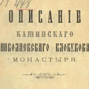 скачать книгу Описание Кашинского Свято-Николаевского Клобукова монастыря
