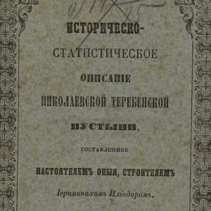 скачать книгу Историческо-статистическое описание Николаевской Теребенской пустыни