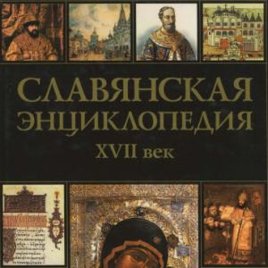 скачать книгу Славянская энциклопедия. XVII век