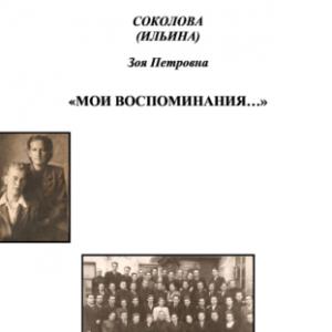 скачать книгу Мои воспоминания. Соколова Зоя Петровна