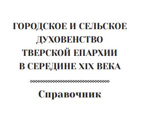 скачать книгу Городское и сельское духовенство Тверской епархии в середине XIX века