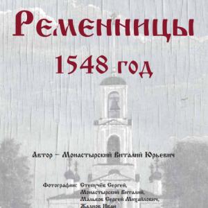 скачать книгу Ременницы. 1548 год