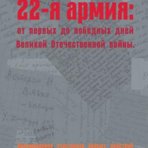 скачать книгу 22-я армия от первых до победных дней Великой Отечественной войны