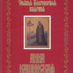 скачать книгу Святая благоверная княгиня Анна Кашинская (2009)