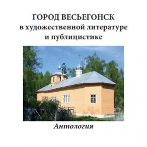 скачать книгу Малые города России в художественной литературе и публицистике. Тверская область