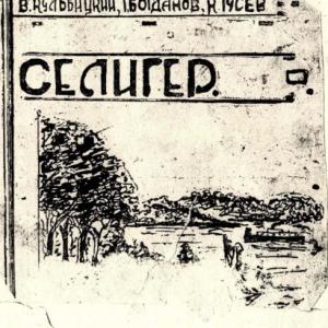 скачать книгу Путеводитель по Селигеру. 1936 год
