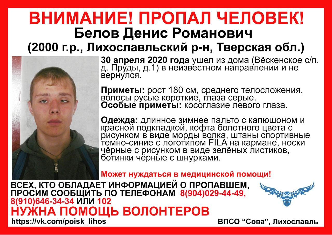 В Тверской области пропал молодой человек, нуждающийся в медицинской помощи