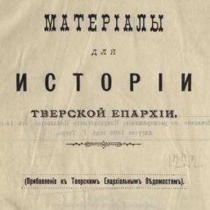 скачать книгу Материалы для истории Тверской епархии