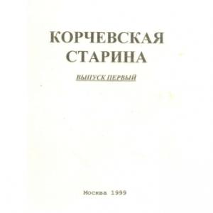 скачать книгу Корчевская старина. Краеведческий сборник