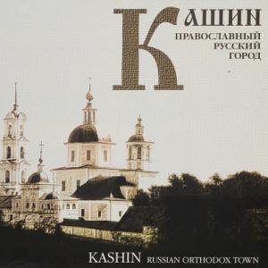 скачать книгу Кашин. Православный русский город