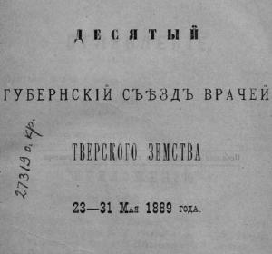 скачать книгу Губернские съезды врачей Тверского земства