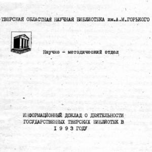скачать книгу Информационные доклады о деятельности тверских библиотек