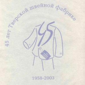 скачать книгу 45 лет Тверской швейной фабрике