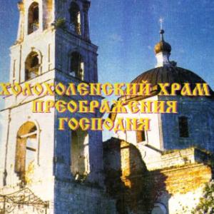 скачать книгу Холохоленский храм Преображения Господня