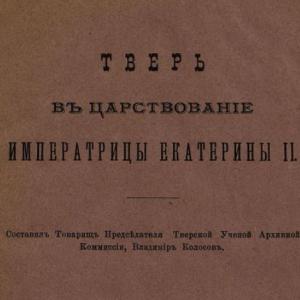 скачать книгу Тверь в царствование императрицы Екатерины II