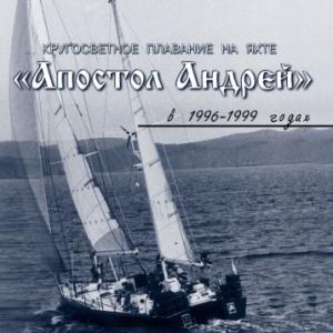 скачать книгу Кругосветные путешествия на яхте Апостол Андрей