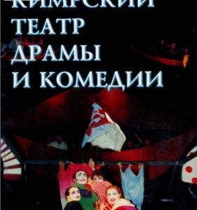 скачать книгу Кимрский театр драмы и комедии
