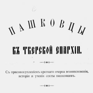 скачать книгу Пашковцы в Тверской епархии