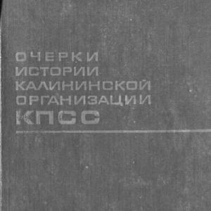 скачать книгу Очерки истории калининской организации КПСС