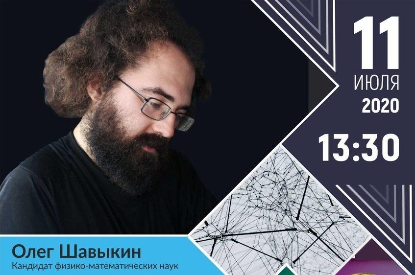 Кандидат физико-математических наук Олег Шавыкин расскажет тверичам о науке 21 века