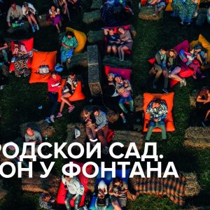 фото В Твери пройдет фестиваль уличного кино