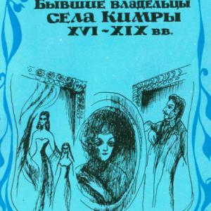 скачать книгу Бывшие владельцы села Кимры XVI-XIX вв.
