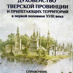 скачать книгу Духовенство Тверской провинции и прилегающих территорий в первой половине XVIII века