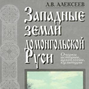 скачать книгу Западные земли домонгольской Руси