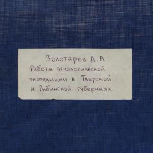 скачать книгу Работа этнологической экспедиции в Тверской и Рыбинской губерниях