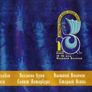 скачать книгу Фестиваль театров малых городов России