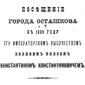 скачать книгу Посещение города Осташкова в 1889 году его императорским высочеством великим князем Константином Константиновичем