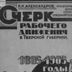 скачать книгу Очерк рабочего движения в Тверской губернии. 1885-1905 годы