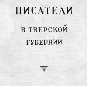 скачать книгу Писатели в Тверской губернии
