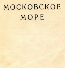 скачать книгу Московское море