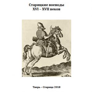 скачать книгу Старицкие воеводы XVI-ХVII веков