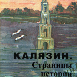 скачать книгу Калязин. Страницы истории