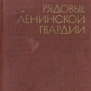 скачать книгу Рядовые ленинской гвардии