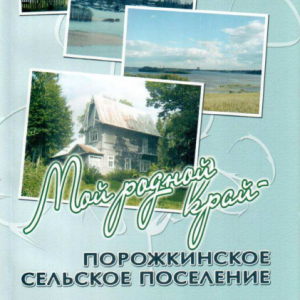 скачать книгу Мой родной край - Порожкинское сельское поселение