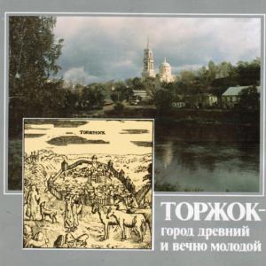 скачать книгу Торжок - город древний и вечно молодой