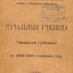 скачать книгу Начальные училища Тверской губернии