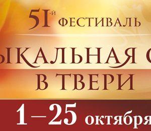 """фото Традиционный фестиваль """"Музыкальная осень в Твери"""" пройдет в октябре"""