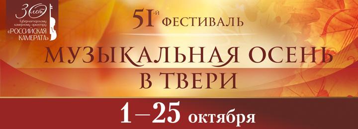 """Традиционный фестиваль """"Музыкальная осень в Твери"""" пройдет в октябре"""