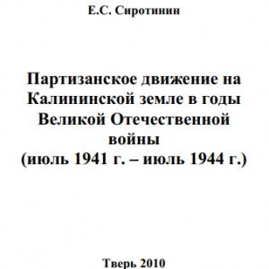 скачать книгу Партизанское движение на Калининской земле в годы ВОВ