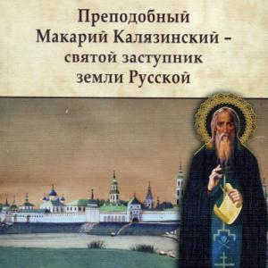 скачать книгу Преподобный Макарий Калязинский - святой заступник земли Русской