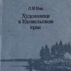 скачать книгу Художники в Удомельском крае