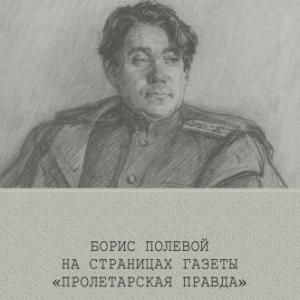 скачать книгу Борис Полевой на страницах газеты Пролетарская правда
