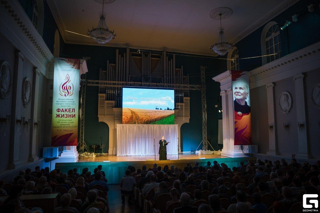 В Тверской филармонии пройдет II Всероссийский фестиваль-конкурс народно-певческого искусства «Факел жизни»