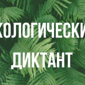 фото Тверичи могут принять участие во Всероссийском экодиктанте