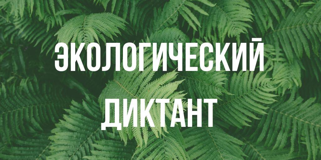 Тверичи могут принять участие во Всероссийском экодиктанте