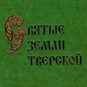 скачать книгу Святые земли Тверской